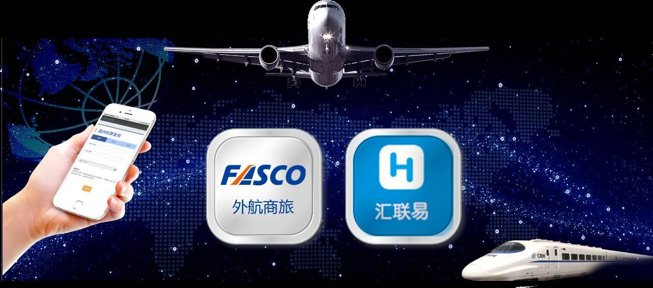 汇联易与上海外航商旅战略合作正式启动