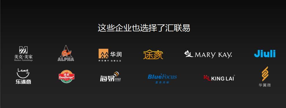 汇联易客户:美克美家,ALPHA,华润,途家网,玫琳凯,Jiuli,乐满意,佳农集团,蓝色光标等 7