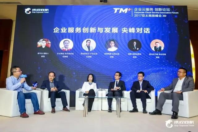 汇联易CEO张长征主持圆桌论坛:企业云服务将成为提高企业管理效率、控制管理成本的一大利器。 8