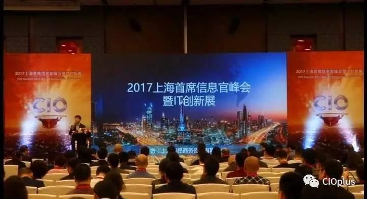 汇联易,上海首席信息官峰会现场 4