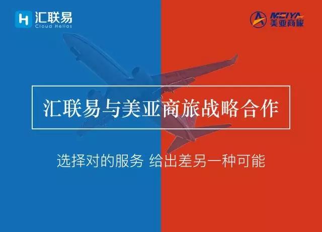 汇联易与美亚商旅达成战略合作,一站式差旅管理服务再加码
