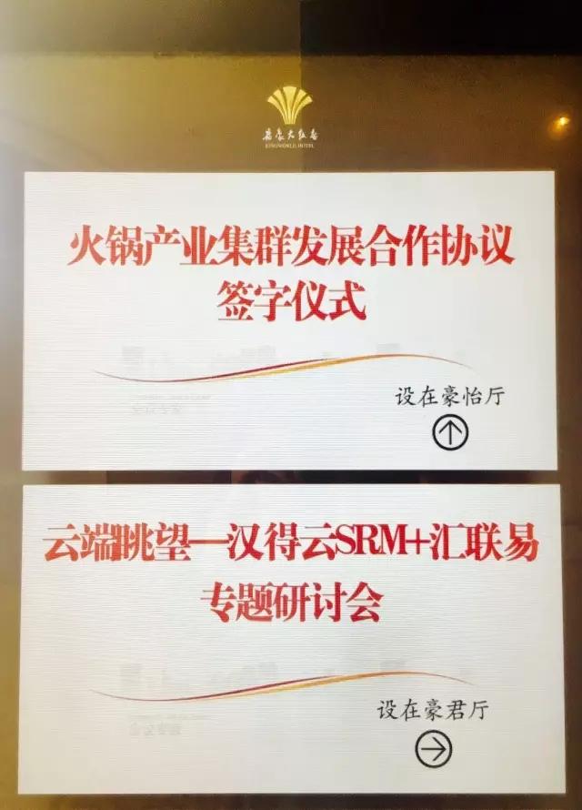 """""""华为云+汉得云SRM+汇联易""""专题研讨会 1"""