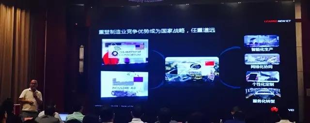 华为云,联接企业的现在与未来 4