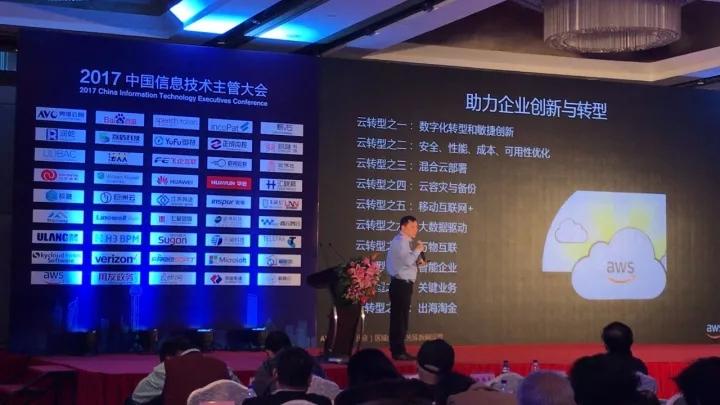 汇联易斩获「2017年度中国信息技术最佳产品奖」殊荣