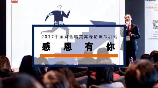 2017中国财金业态大展暨财金精英高峰论坛 1