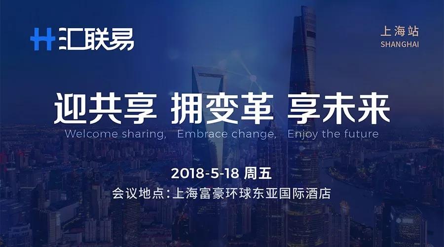 2018亚太共享服务中心峰会 | 迎共享、拥变革、享未来