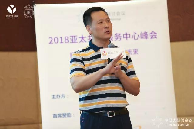6小时不间断的财务共享头脑风暴丨 2018亚太共享服务中心峰会 10