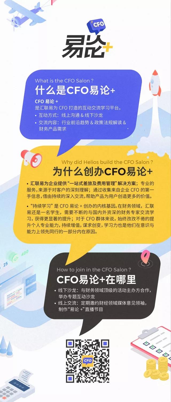 【易论家】程乐 | 共享促进财务转型,互联创造企业价值 14