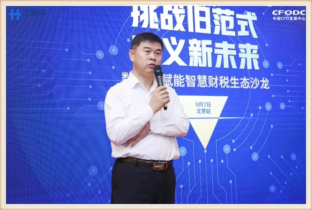 中国CFO发展中心主任郭良川先生 4