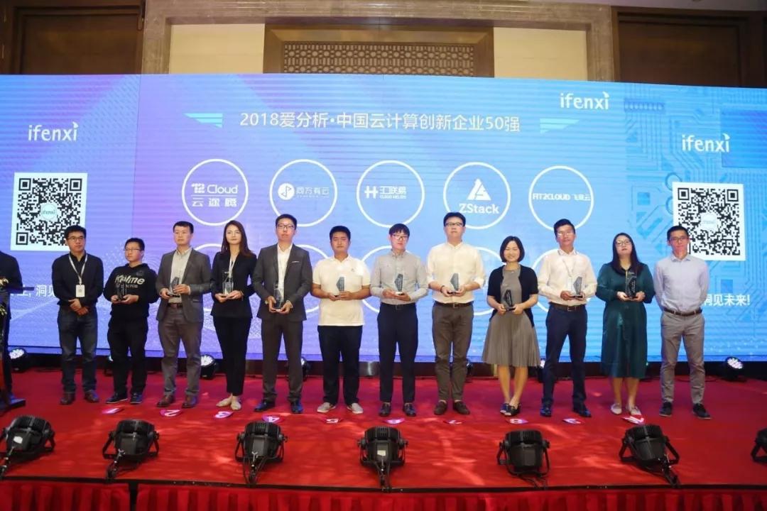 汇联易上榜【2018中国云计算创新企业50强】