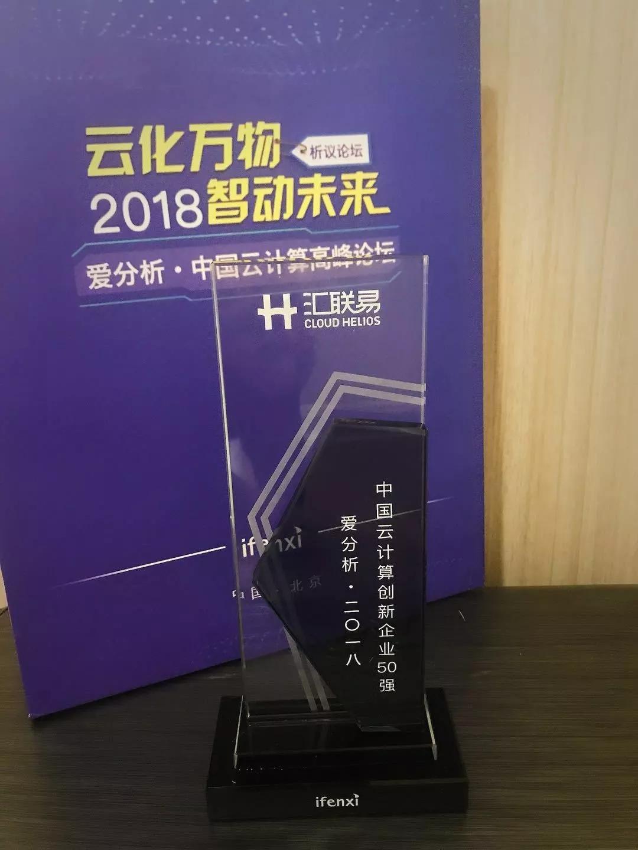 汇联易上榜【2018中国云计算创新企业50强】 5