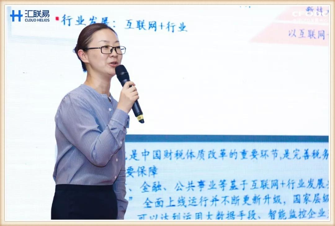家乐福北方区财务总监王磊女士 7