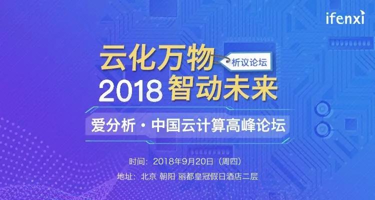 汇联易上榜【2018中国云计算创新企业50强】 1