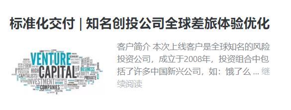 新经济金融服务首家上市公司【华兴资本】,实现差旅报销智能化 3