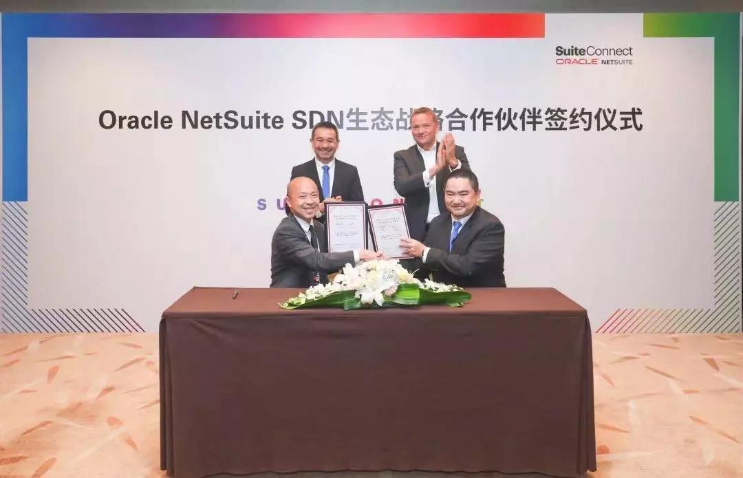 汉得+Oracle NetSuite 2