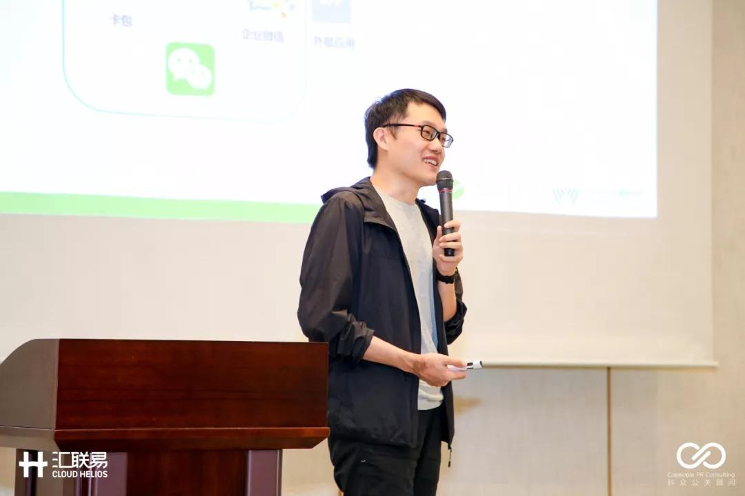 微信电子发票高级产品经理 王跃 3
