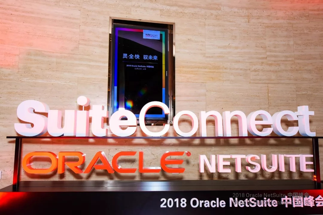 Oracle NetSuite中国峰会 1