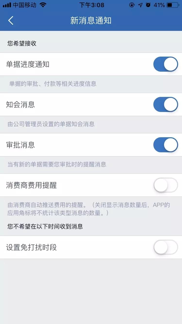 自由选择推送消息类型 2