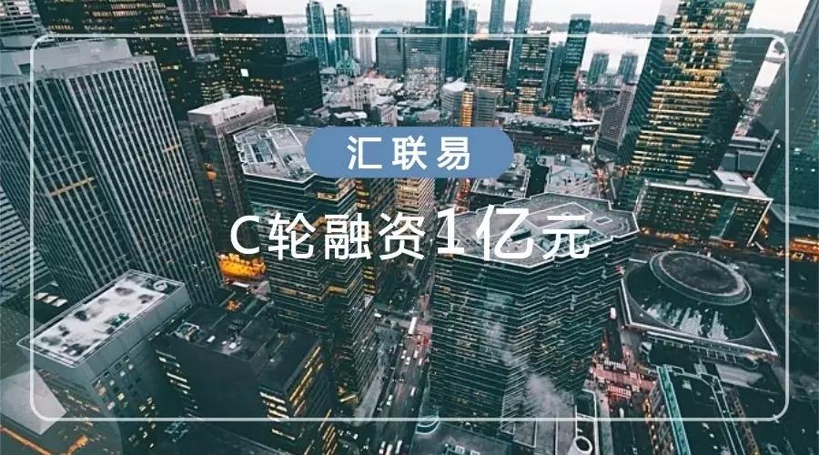 """""""未来报销的实践者""""汇联易C轮融资1亿,2019计划开发国际市场 1"""