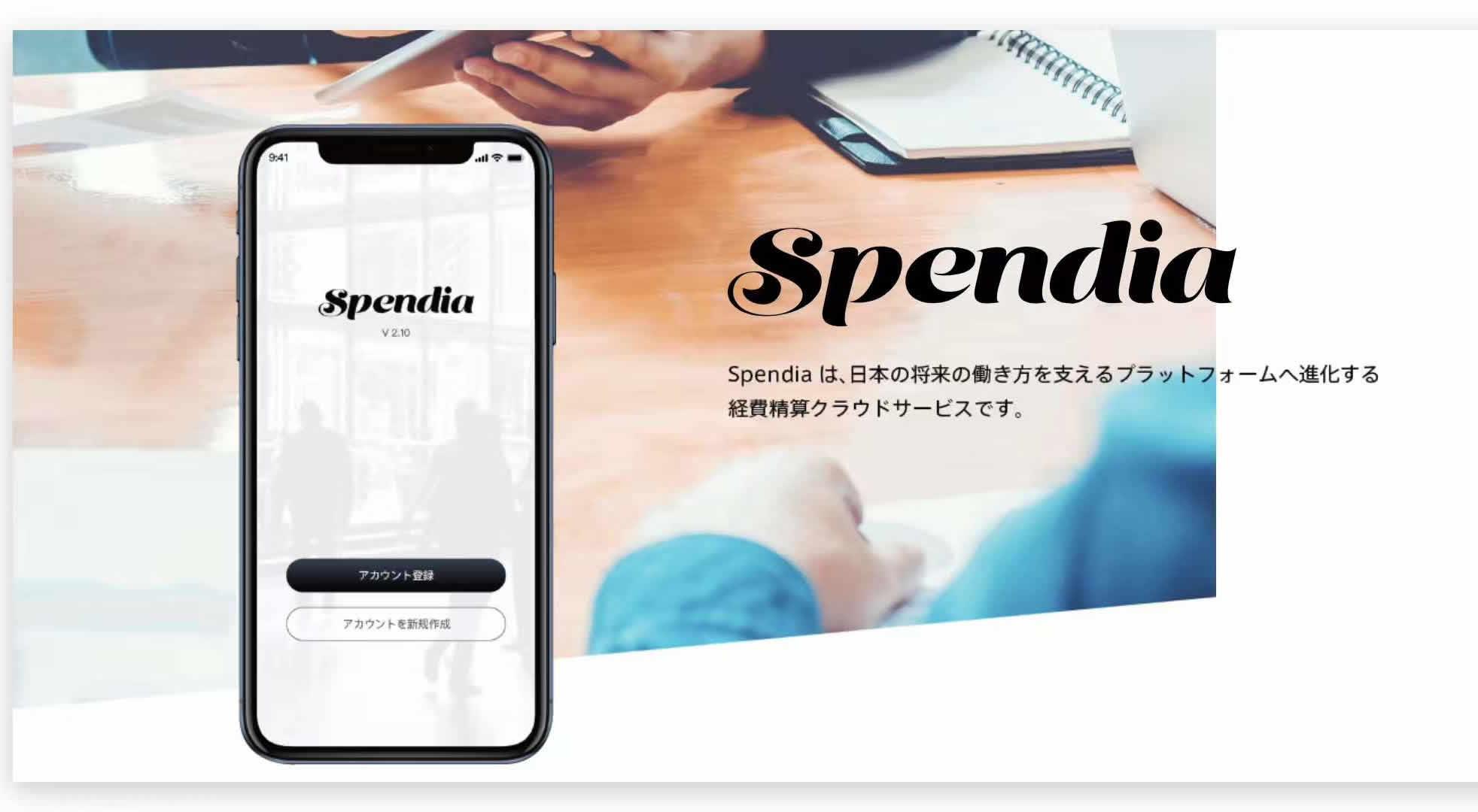 """国内报销平台""""汇联易""""进入日本市场,新品牌""""Spendia""""正式上线"""