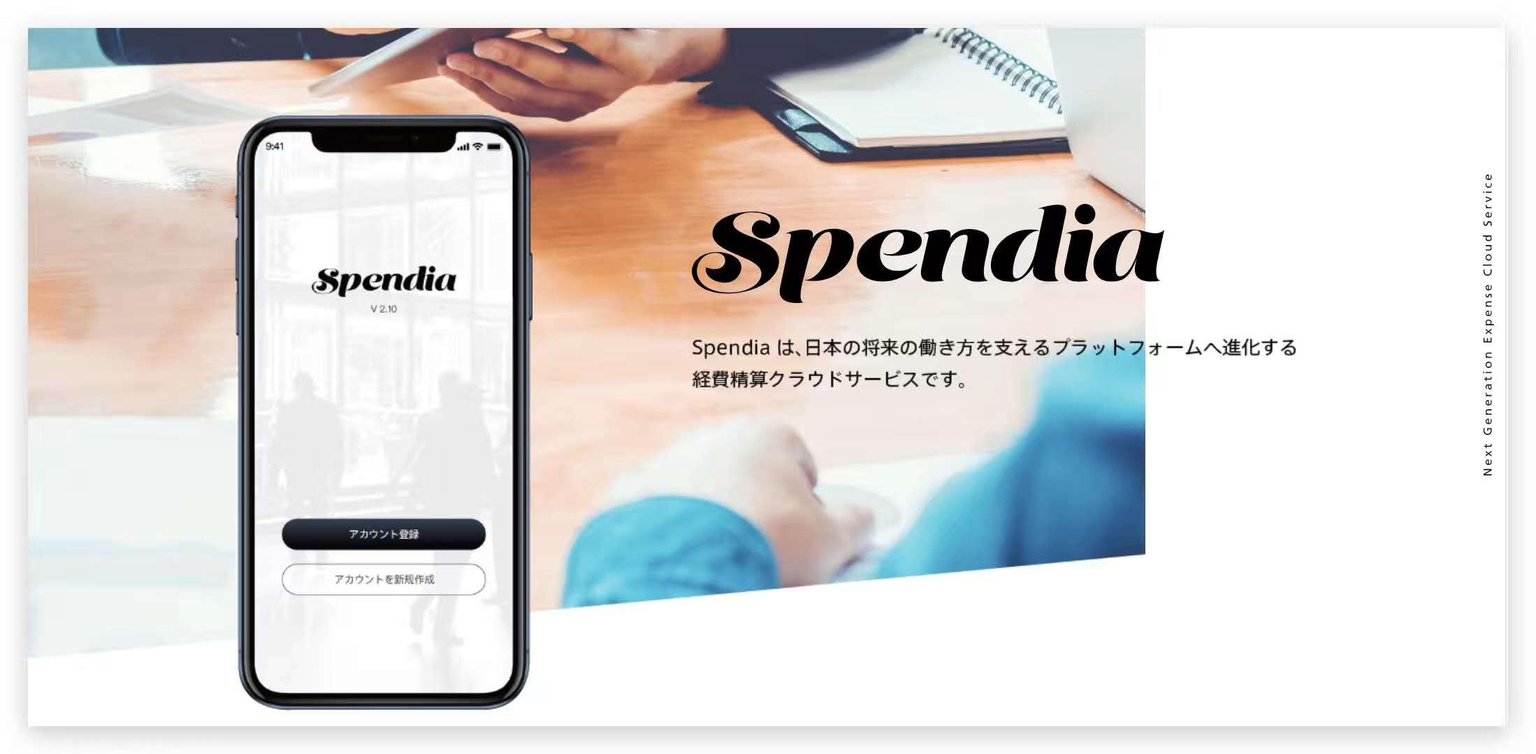 Spendia 汇联易 1