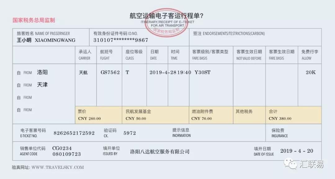 航空运输电子客票行程单 2