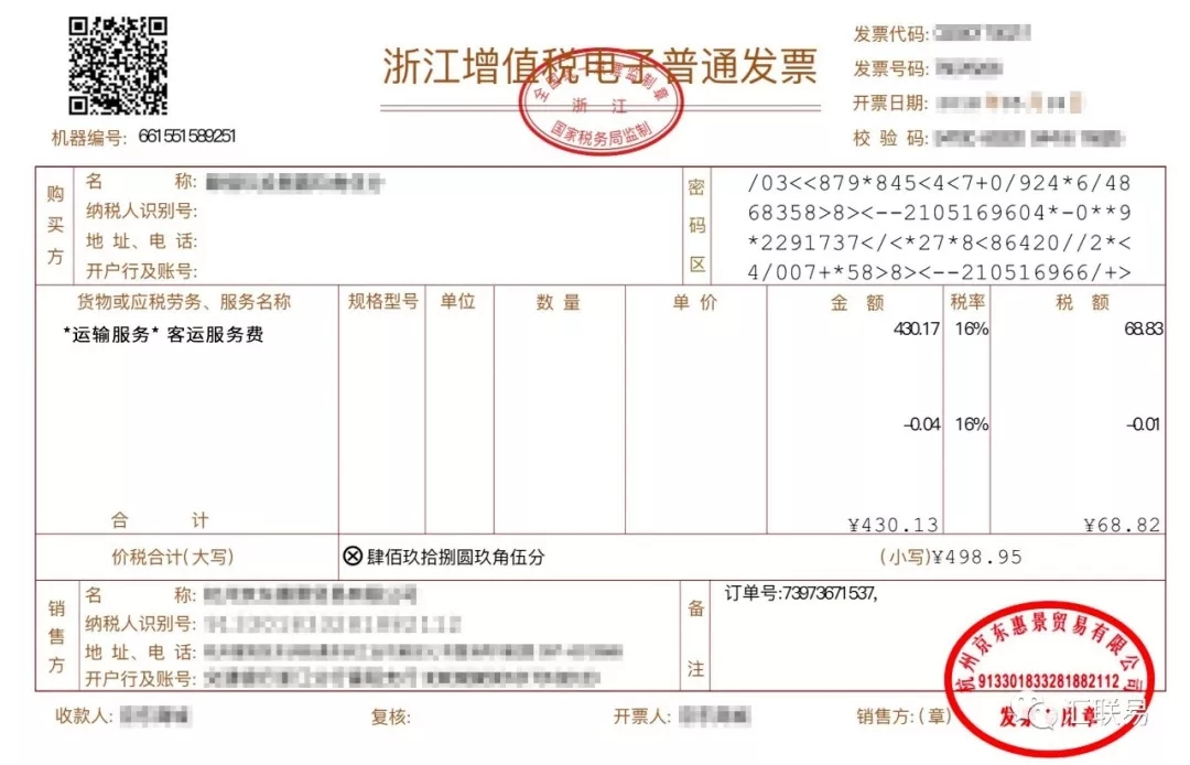 增值税电子普通发票 1