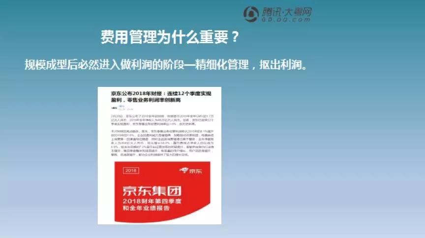 腾讯大粤网财务总监:如何在战略层面把企业费用管理化繁为简