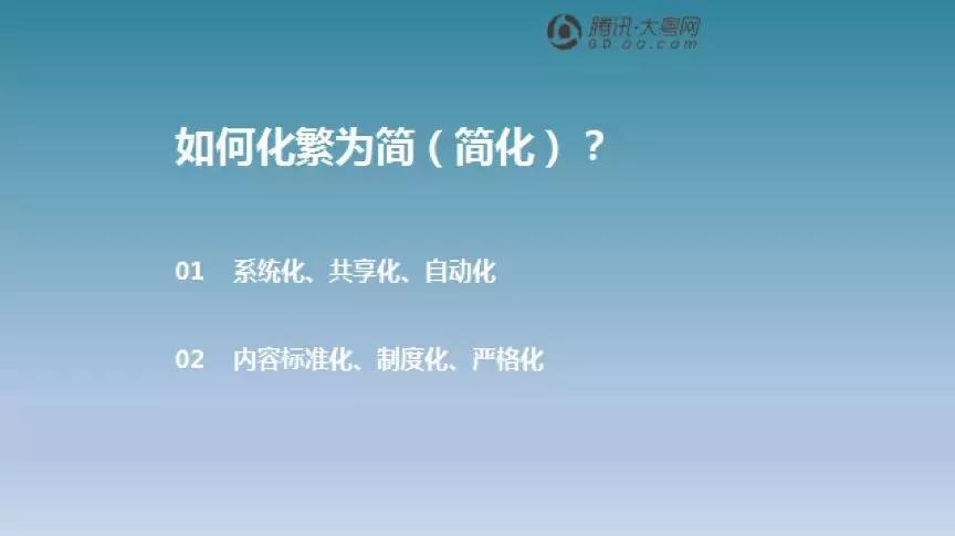 腾讯大粤网财务总监:如何在战略层面把企业费用管理化繁为简 4
