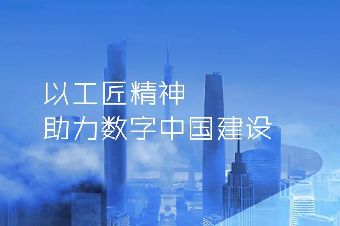 数字广东&汇联易 2