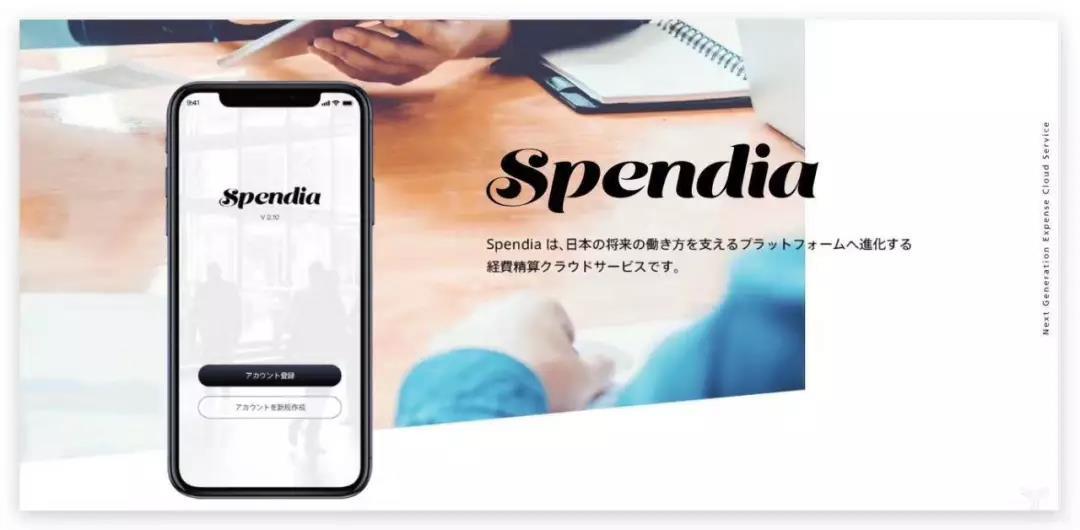 汇联易日本品牌Spendia 10
