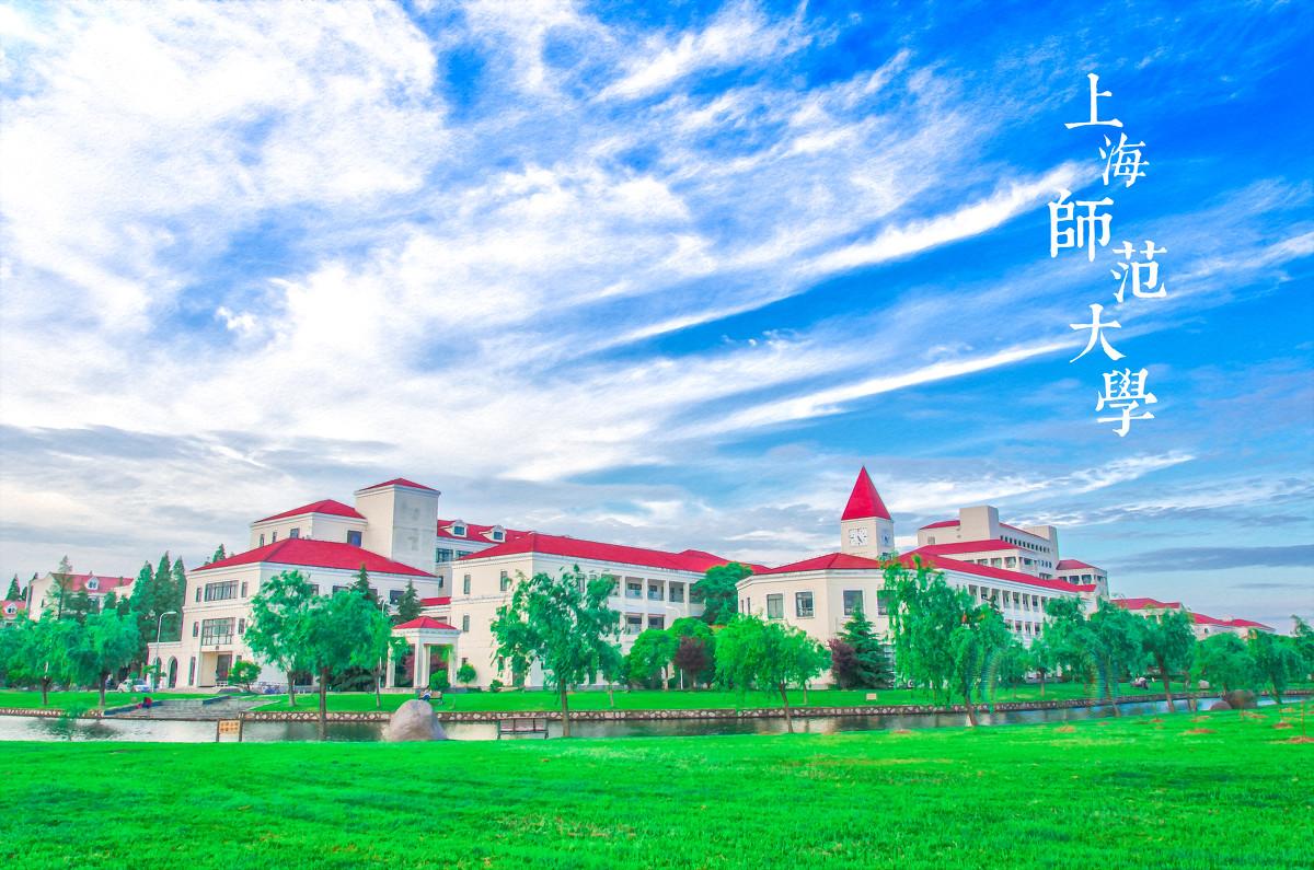上海师范大学上线智能化费用报销系统,汇联易开启高校财务信息化建设之路