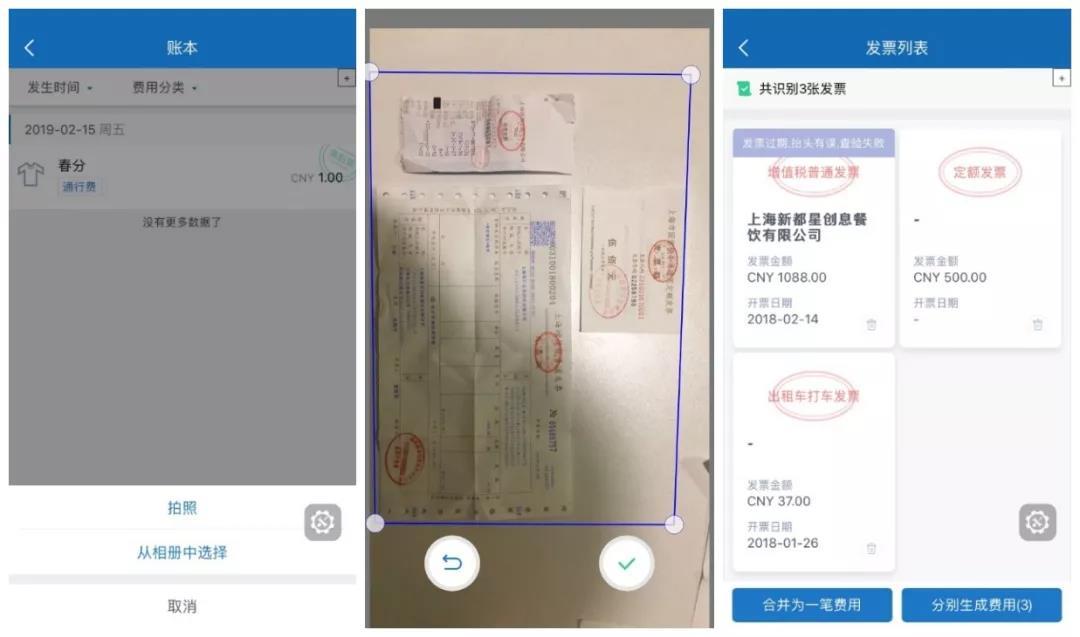 上师大&汇联易 OCR识别 3