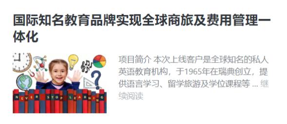 上海师范大学上线智能化费用报销系统,汇联易开启高校财务信息化建设之路 7