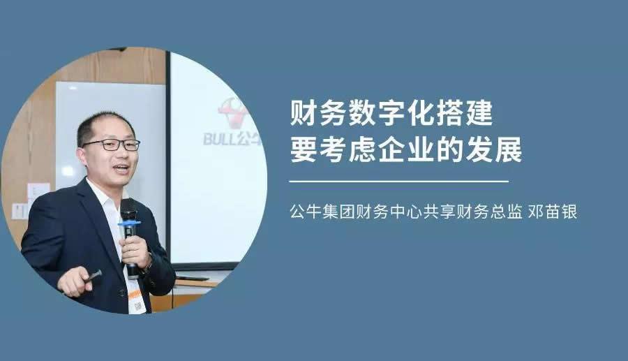 「公牛集团」IPO上市:注重财务数字信息化建设