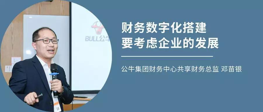 公牛财务总监邓苗银 1