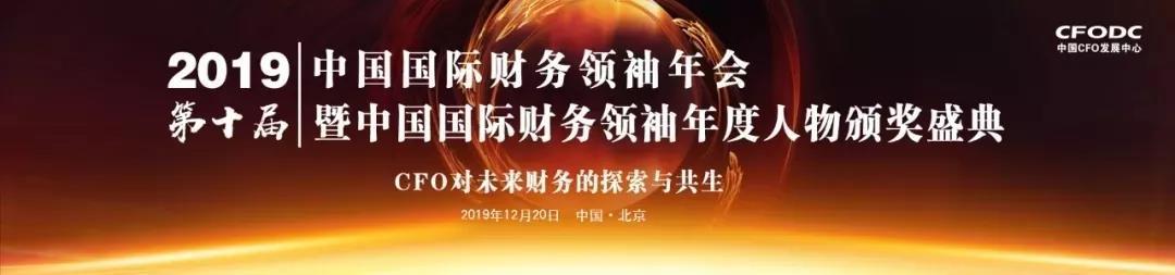 北京领袖年会 1