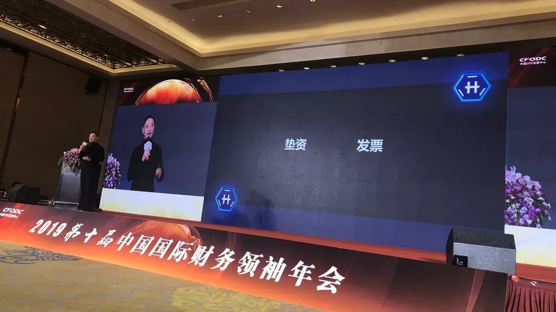 汇联易&北京领袖年会 3
