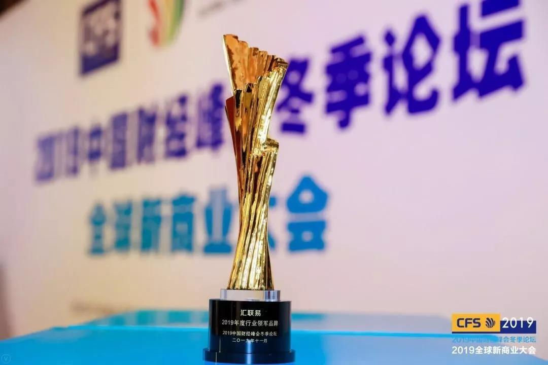 汇联易荣膺年度行业领军品牌 3