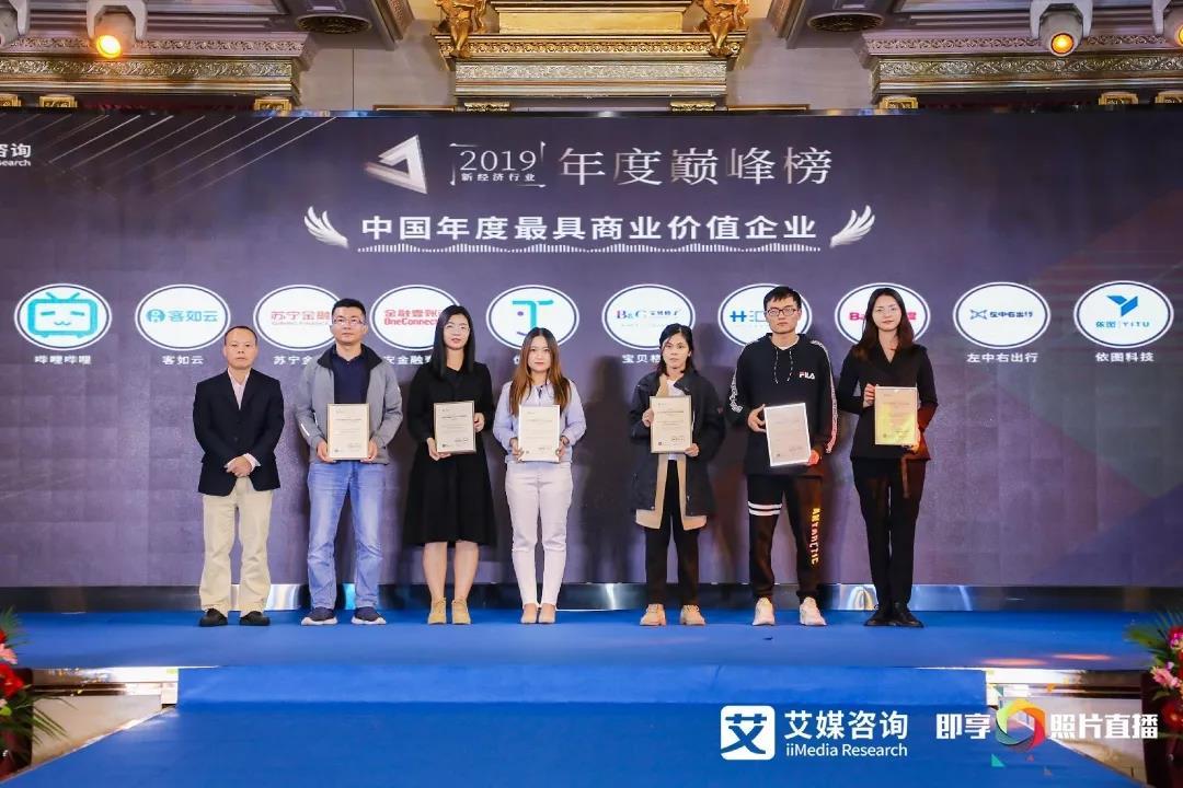 """""""2019新经济行业年度巅峰榜""""颁奖盛典 2"""