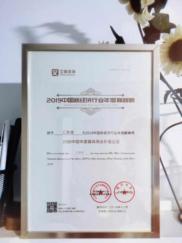 2019中国年度最具商业价值企业 1
