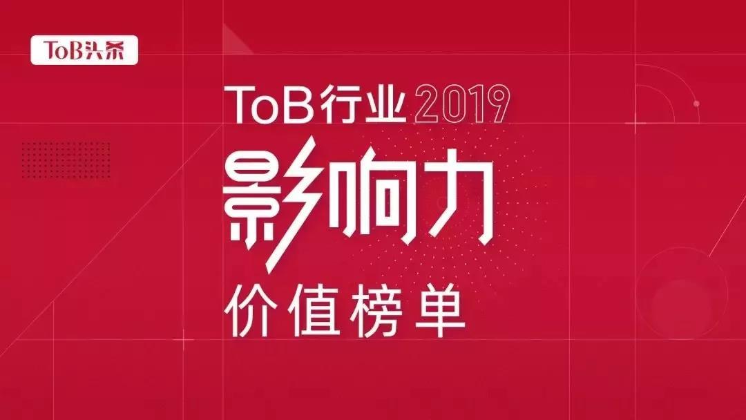 荣耀 | 汇联易入选ToB行业2019「产品价值榜」