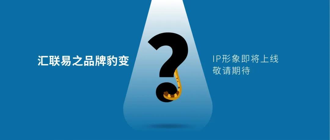 品牌吉祥物预告 | 汇联易之十三生肖:我属豹