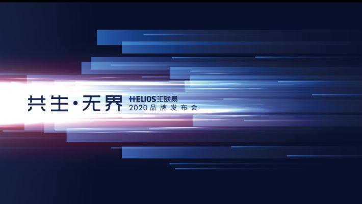 C+轮品牌发布会 | 汇联易宣布融资3亿元