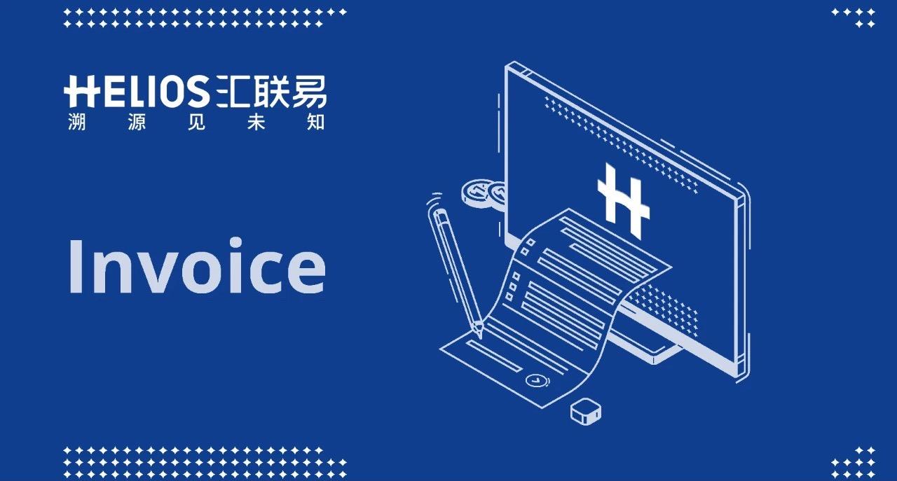汇联易成为深圳市税务局认证收票服务商,助力企业打通区块链电子发票在线报销闭环