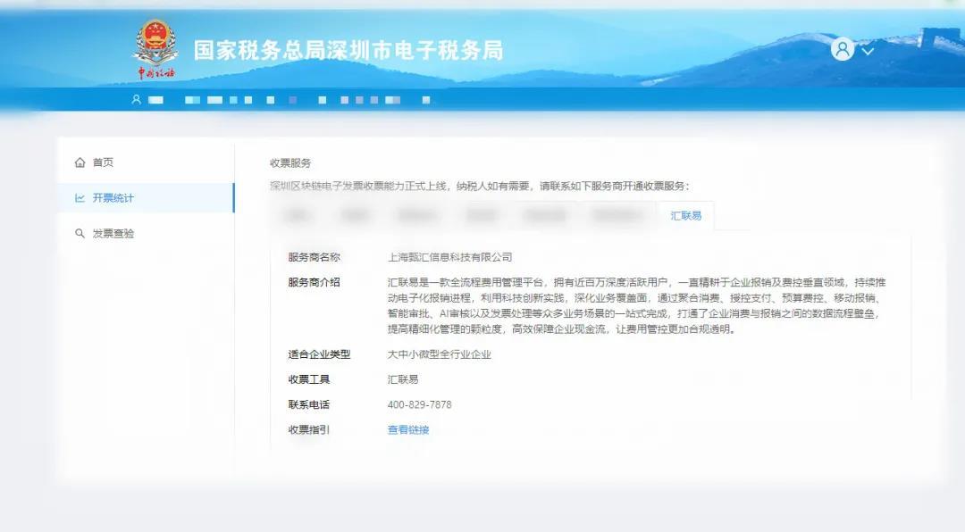 深圳税局 1