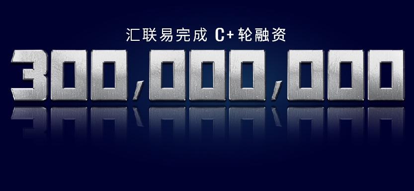 36氪首发 | 「汇联易」获3亿元人民币C 轮融资,从一站式报销及商旅服务延伸至更多消费场景