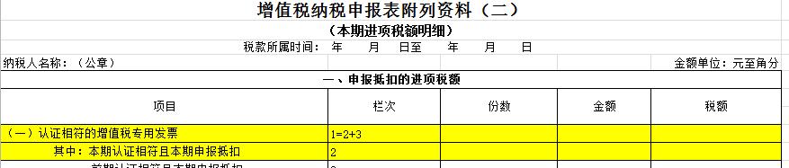 增值税纳税申报表附表 8