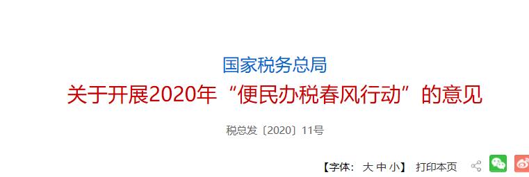 税总发2020年11号 4