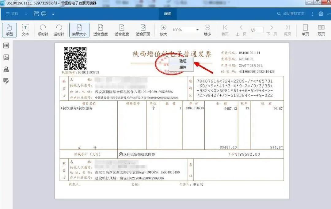 OFD版电子签章真伪辨别第一步 12